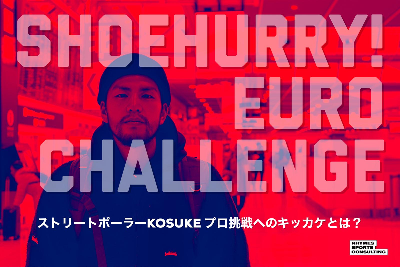 ストリートボーラー KOSUKE プロ挑戦へのキッカケとは?|SHOEHURRY! EURO CHALLENGE