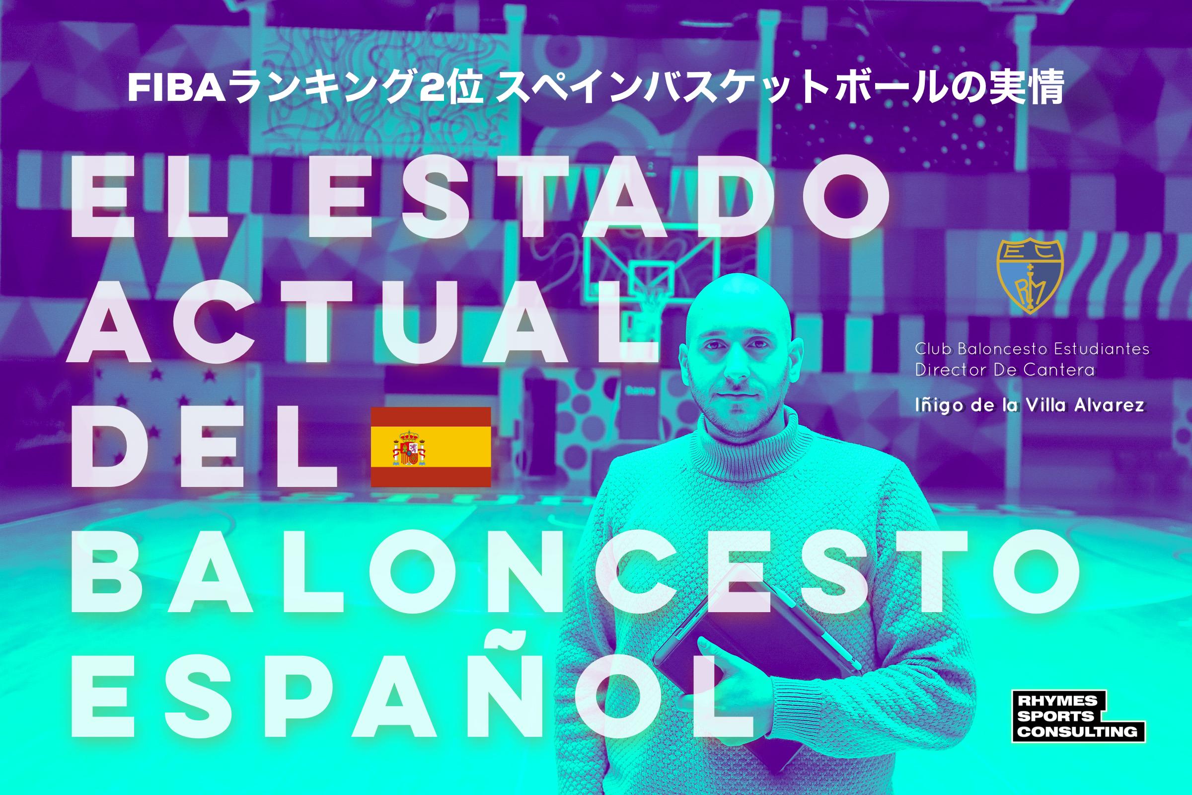 FIBAランキング2位 スペインバスケットボールの実情|ライムズ株式会社 SHOEHURRY!