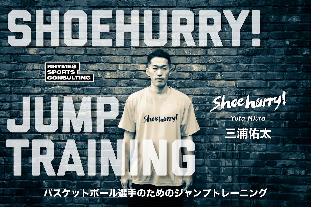 バスケットボール選手のためのジャンプトレーニング|ライムズ株式会社 SHOEHURRY!